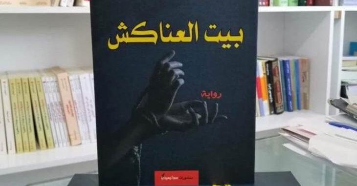 """""""بيتْ العناكِش"""" توثّق سادية نظام بن علي ضدّ نساء تونس"""
