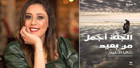 الكاتبة والشخصيات تعيش صراعا في رواية كاتيا الطويل