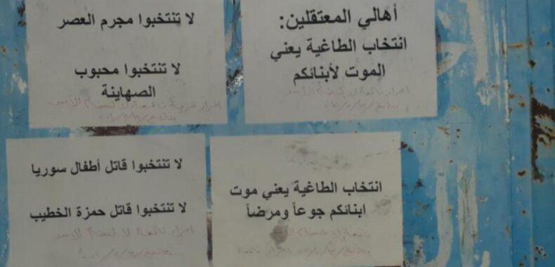حملة منشورات في درعا ضد انتخاب الأسد: لا تنتخبوا الطاغية
