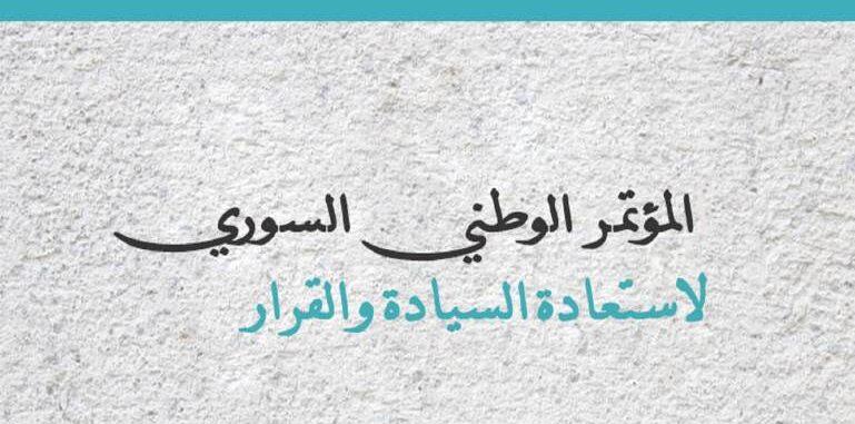 """مؤتمر """"السيادة والقرار""""السوري في جنيف بعد شهرين"""