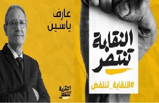 """عن عارف ياسين.. الذي """"هزم الأحزاب وحده"""""""